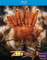 Фильм Путешествие на Запад: Покорение демонов (2013)