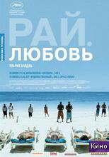 Фильм Рай: Любовь (2012)