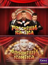 Фильм Рассмеши комика 5 сезон все серии (2013)