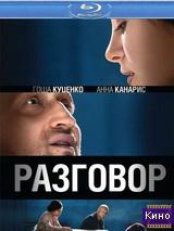 Фильм Разговор (2012)
