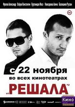Фильм Решала (2012)
