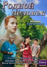 Фильм Родной человек (2013)