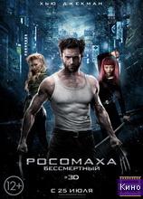 Фильм Росомаха (2013)