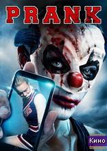 Фильм Розыгрыш (2013)
