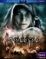Фильм Сага: Тень Кабала (2013)