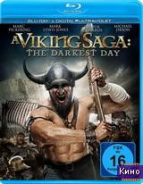 Фильм Сага о викингах: тёмные времена (2013)