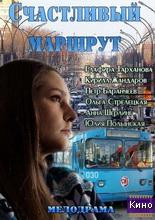 Фильм Счастливый маршрут (2013)