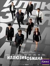 Фильм Сейчас меня видно (2013)