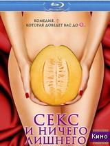 Фильм Секс и ничего лишнего (2012)