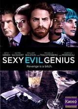 Фильм Сексуальный злой гений (2013)