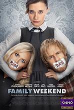 Фильм Семейный уик-энд (2013)