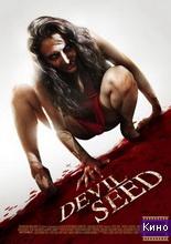 Фильм Семя Дьявола (2012)