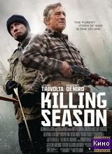 Фильм сезон все серии убийц (2013)