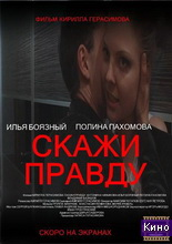 Фильм Скажи правду (2012)