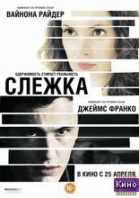 Фильм Слежка (2012)