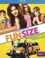 Фильм Смешной размер (2012)