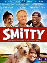 Фильм Смитти (2012)