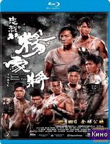 Фильм Спасти генерала Яна (2013)