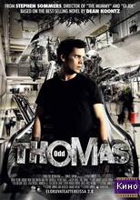 Фильм Странный Томас (2012)