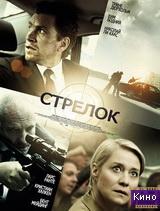 Фильм Стрелок / Skytten (2013)