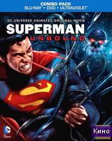 Фильм Супермен: Свободный (2013)