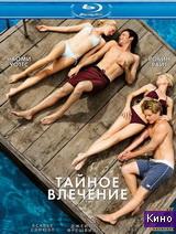 Фильм Тайное влечение (2013)