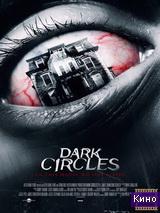 Фильм Темные круги (2013)