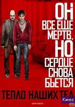Фильм Тепло наших тел (2013)