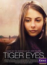 Фильм Тигровые глаза (2012)