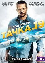 Фильм Транспорт 19 (2012)