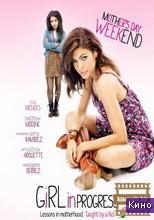 Фильм Трудный возраст (2012)