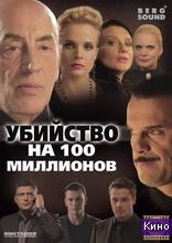 Фильм Убийство на 100 миллионов (2013)