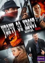 Фильм Удачу за хвост (2013)
