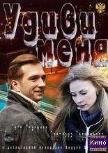 Фильм Удиви меня (2012)