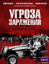 Фильм Угроза заражения (2012)