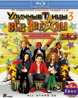 Фильм Уличные танцы 3: Все звезды (2013)