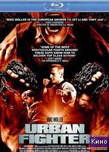 Фильм Уличный боец (2012)