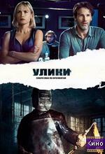 Фильм Улики (2012) (2012)