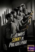 Фильм В Филадельфии всегда солнечно 9 сезон все серии (2013)