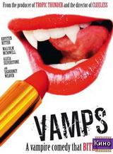 Фильм Вампирши (2012)