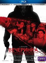 Фильм Вечеринка (2013)