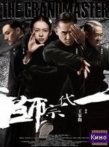 Фильм Великие мастера (2012)