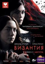 Фильм Византия (2012)