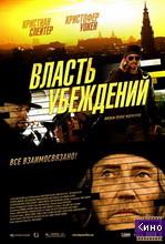 Фильм Власть убеждений (2013)