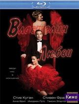 Фильм Властелин любви (2013)
