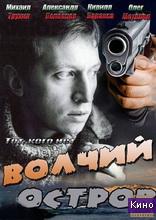 Фильм Волчий остров (2013)