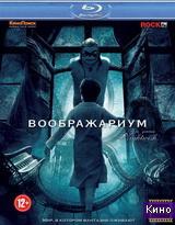 Фильм Воображариум (2012)