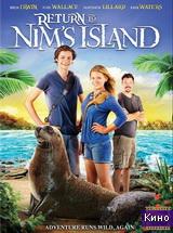 Фильм Возвращение на остров Ним (2012)