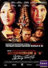 Фильм Возвращение в А (2011)