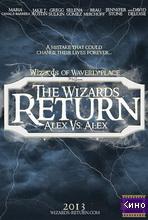 Фильм Возвращение волшебников: Алекс против Алекс (2013)